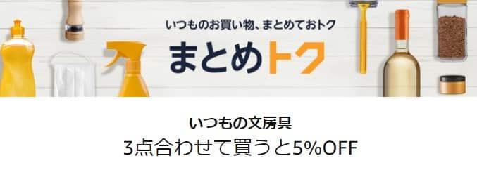 【9/30】文房具3点まとめ買いで5%OFF