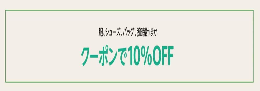 【9/30まで】服・シューズ・バッグ・腕時計ほかクーポンで10%OFF