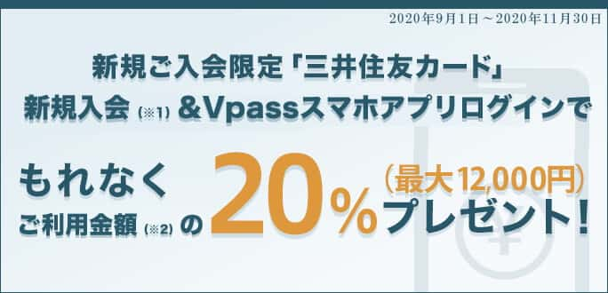 【11/30まで】三井住友カード最大20%還元キャンペーン