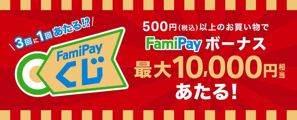 【FamiPay】最大10,000円相当あたる!FamiPayくじ(2021.2.28まで)