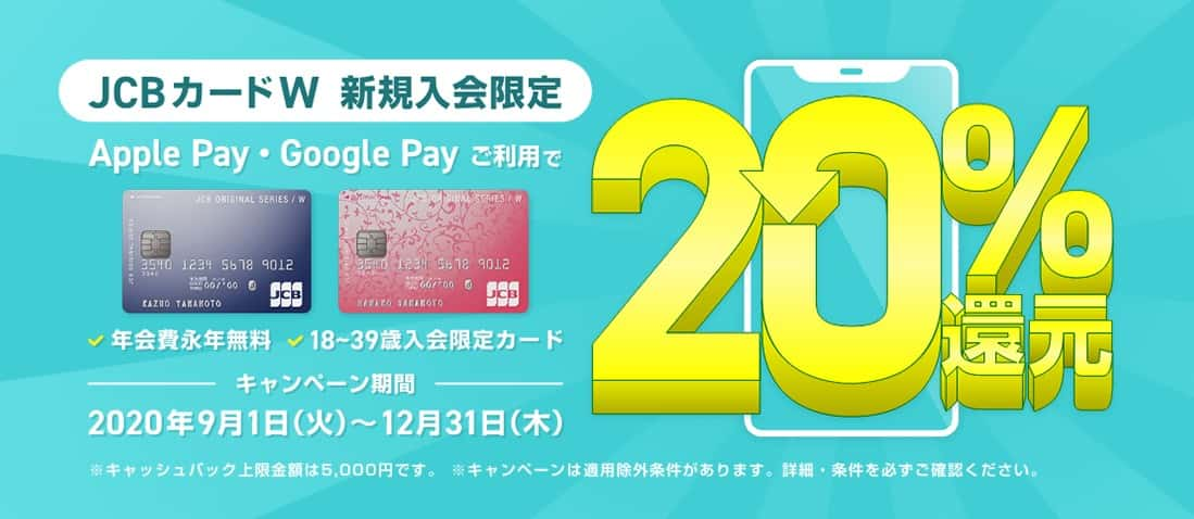 【JCBカードW/W Plus】新規カード発行 20%還元キャンペーン