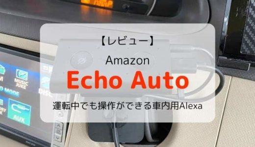 【レビュー/レポ】Amazon Echo Auto/運転中でも声だけで操作ができる車内用Alexa