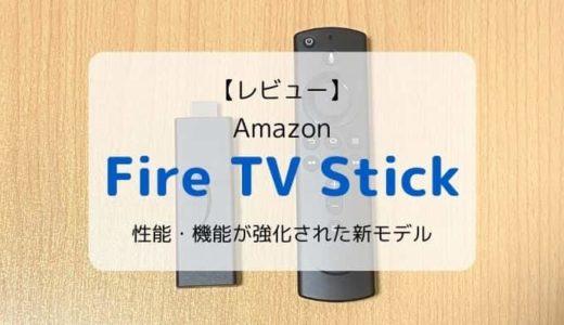 【レビュー】新型Fire TV Stick(2020)性能・機能が強化された新モデル