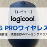【レビュー】ロジクールG PROワイヤレス/操作性・精度抜群のゲーミングマウス