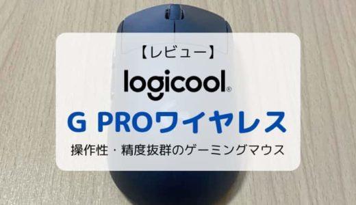 【レビュー/レポ】ロジクールG PROワイヤレス/操作性・精度抜群のゲーミングマウス