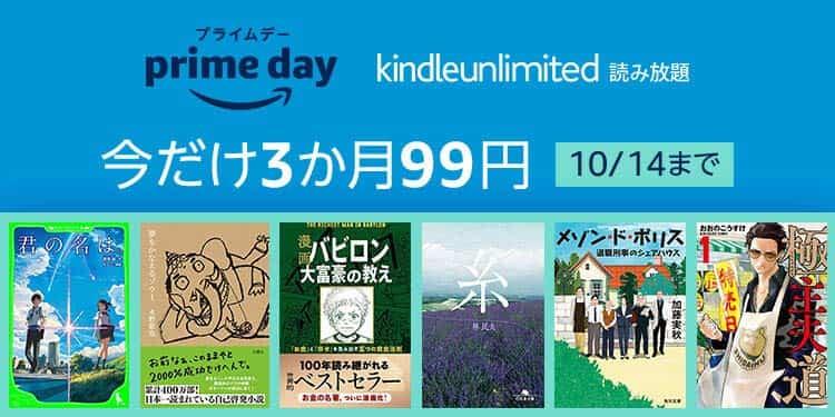 【10/14まで】Kindle Unlimited 3ヶ月99円プライムデーキャンペーン