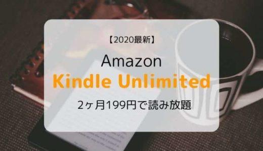 【2020最新】Kindle Unlimitedキャンペーン 2ヵ月199円・299円開催中