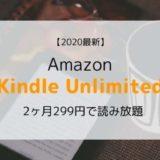【2020最新】Kindle Unlimited『2ヵ月299円』キャンペーン開催中