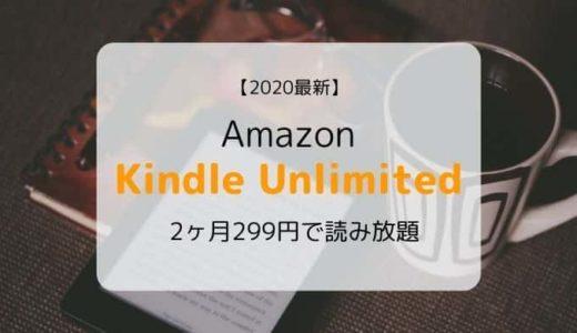 【2020最新】Kindle Unlimited『2ヵ月299円』キャンペーン