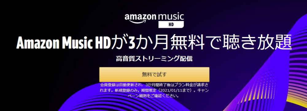 【1/11まで】 Amazon Music HD 3ヵ月間無料キャンペーン