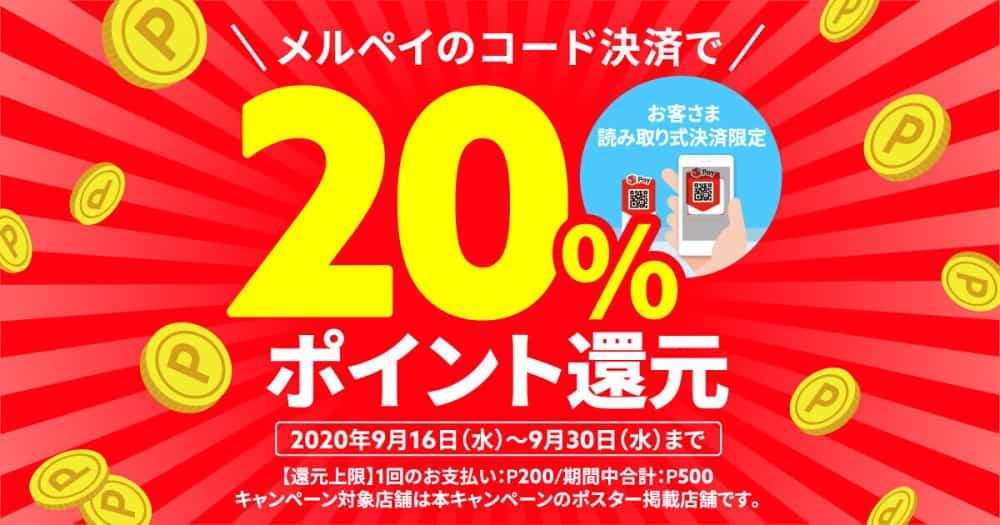 【メルペイ】全国のお店を応援!メルペイ20%還元キャンペーン(9/30まで)