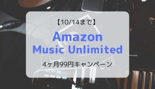 【10/14まで】Amazon Music Unlimited 4ヶ月99円キャンペーン開催中!