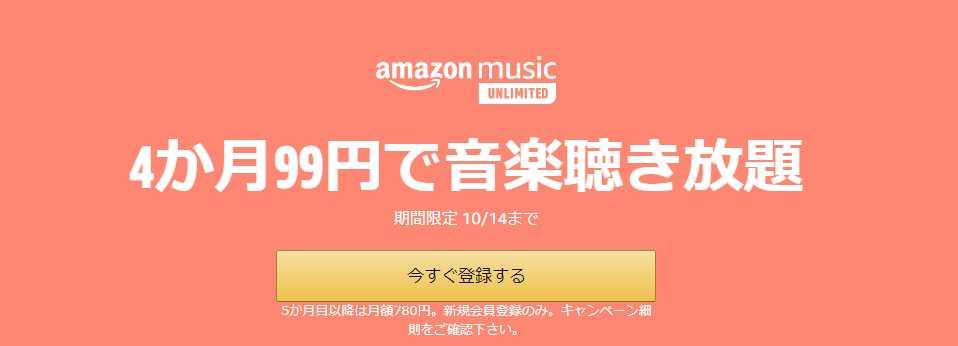 Music Unlimited 4ヶ月99円キャンペーン