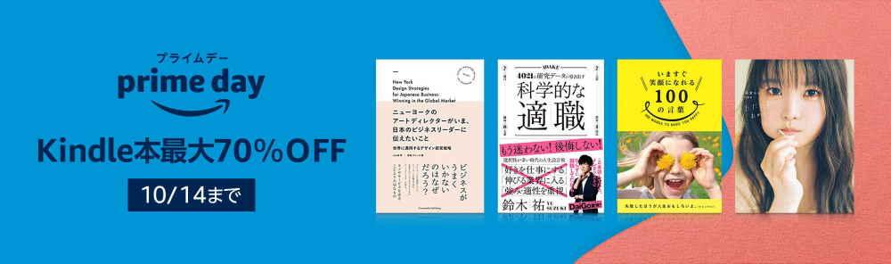 【10/14まで】Kindle本最大70%OFFキャンペーン