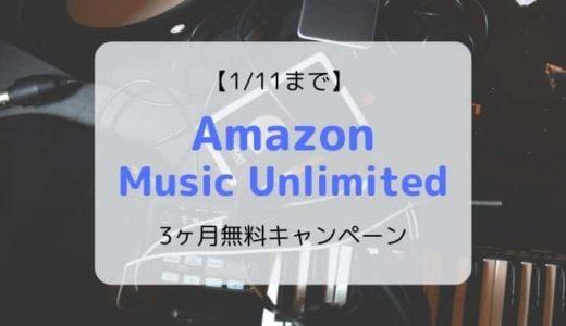 【1/11まで】Amazon Music Unlimited 3ヶ月無料+500ポイントキャンペーン開催中!