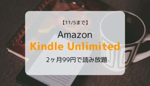 【11/5まで】Kindle Unlimited『2ヵ月99円』キャンペーン開催中