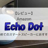 【レビュー】新型 Echo Dot(2020)初めてのAlexaにおすすめのエントリーモデル