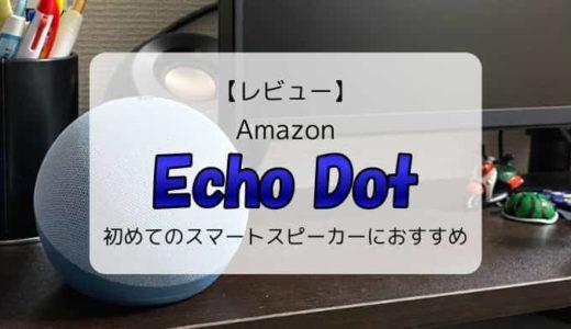 【レビュー】新型 Echo Dot(2020/第4世代)初めてのAlexaにおすすめのエントリーモデル