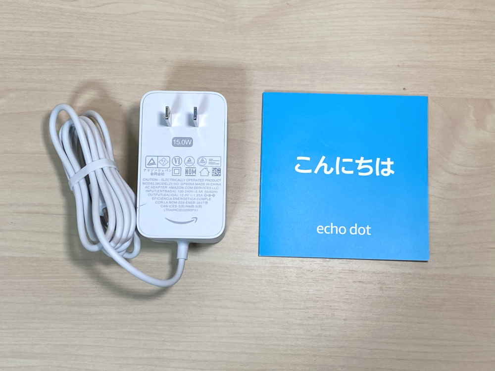 Echo Dotの付属品