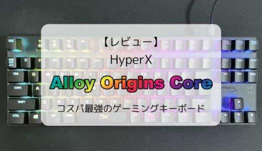 【レビュー/レポ】HyperX Alloy Origins Core/コスパ最強のゲーミングキーボード