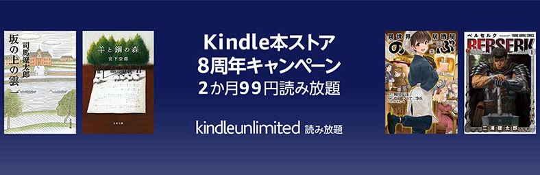 【11/5まで】Kindle Unlimited 2ヶ月99円キャンペーン