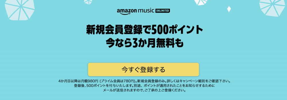 【1/11まで】 Amazon Music Unlimited 3ヵ月無料+500ポイント