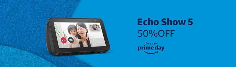 プライムデー Echoシリーズ