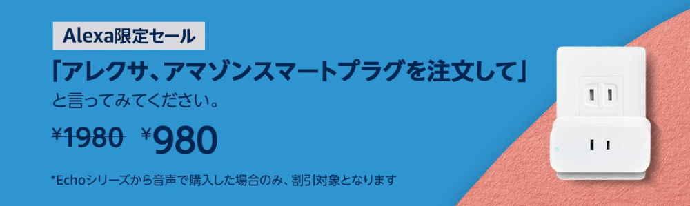 【10/14まで】AmazonスマートプラグがEchoシリーズから音声購入で1,000円OFF