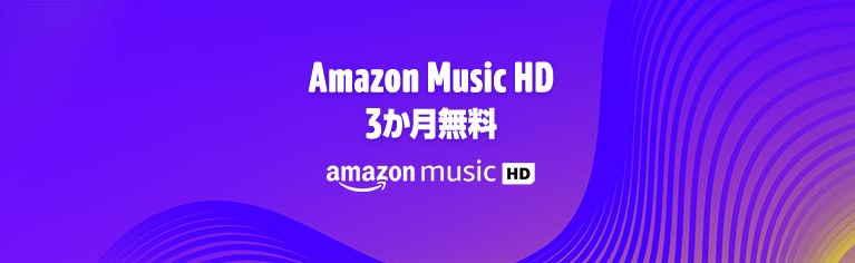 【3/1まで】 Amazon Music HD 3ヵ月間無料キャンペーン