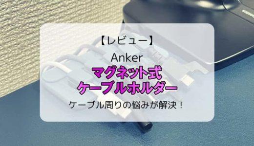 【レビュー/レポ】Anker マグネット式ケーブルホルダー/ケーブル周りの悩みが解決!【Magnetic Cable Holder】
