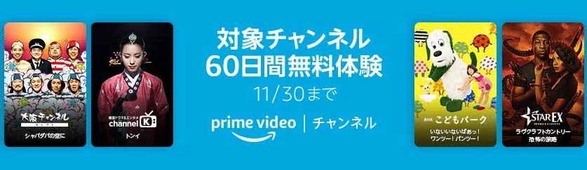 【11/30まで】PrimeVideo対象チャンネル60日間無料体験