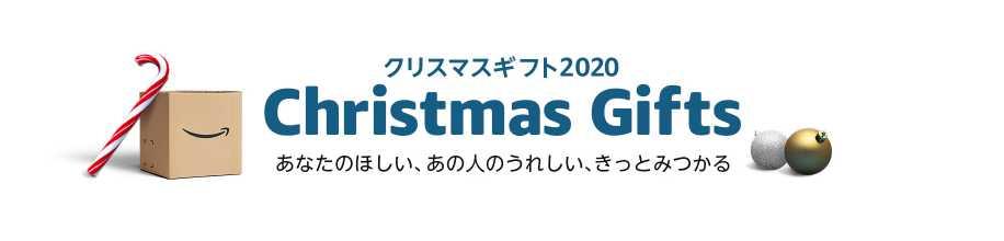 【2020】クリスマスギフト特集