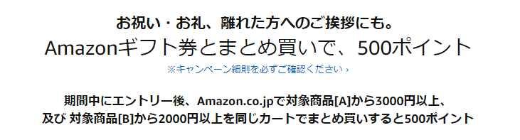 【期間未定】ギフト券まとめ買いで500P還元!