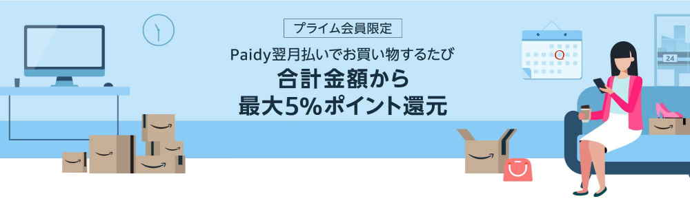 【期間不明】Paidy翌月払いで最大5%ポイント還元(プライム会員限定)
