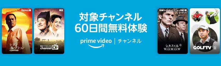 【4/19まで】PrimeVideoチャンネル60日間無料キャンペーン