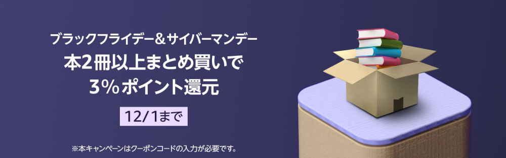 【12/1まで】本2冊以上まとめ買いで3%ポイント還元