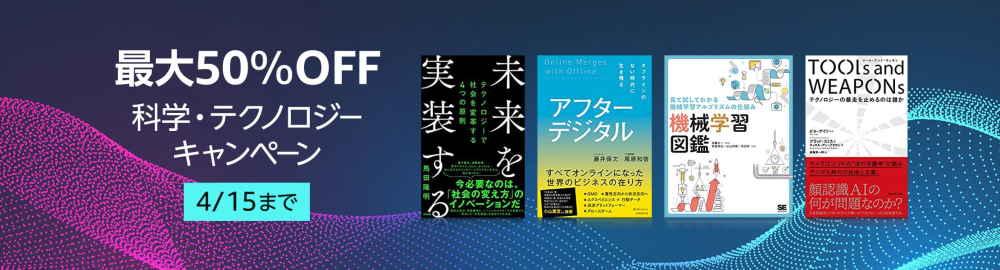 【4/15まで】Kindle本 科学・テクノロジーキャンペーン