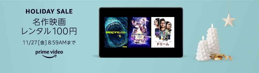 【11/27 9時まで】Prime Video 名作映画レンタル100円