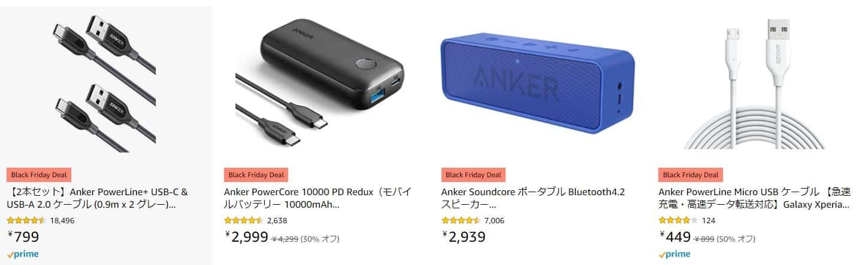 モバイルバッテリーなど人気のAnker製品がお買い得