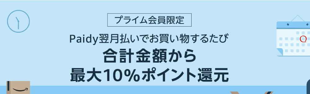 Paidy翌月払いで最大10%還元(プライム会員限定)