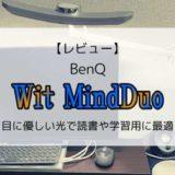 【レビュー】BenQ Wit MindDuo LEDデスクライト/目に優しい光で読書や学習用に最適