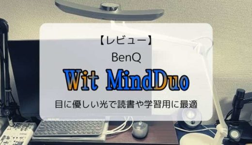 【レビュー/レポ】BenQ Wit MindDuo LEDデスクライト/目に優しい光で読書や学習用に最適