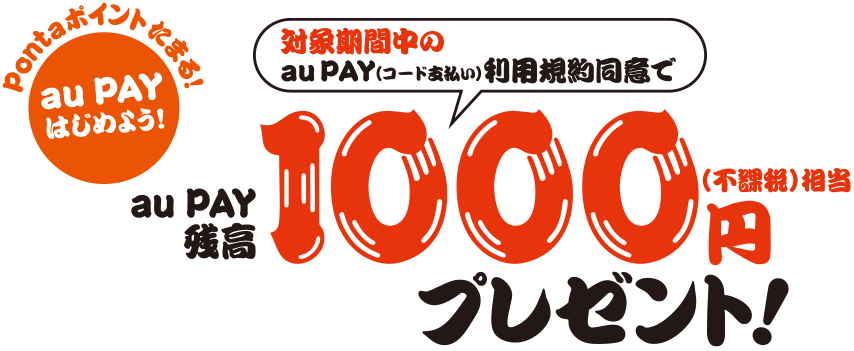 【au PAY】はじめよう!au PAYキャンペーン(終了日未定)