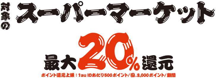 【au PAY】対象のスーパーで最大20%還元(3/22まで)