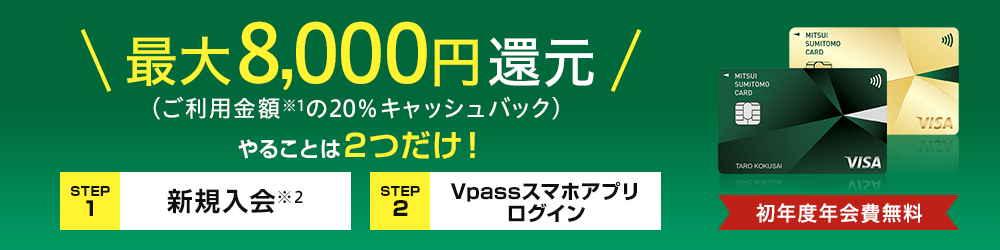 【三井住友カード】新規カード発行 20%還元キャンペーン