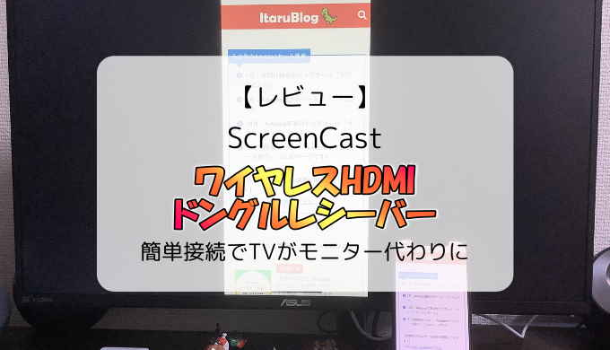【レビュー】ScreenCast ワイヤレスHDMIドングルレシーバー/簡単接続でTVがモニター代わりに