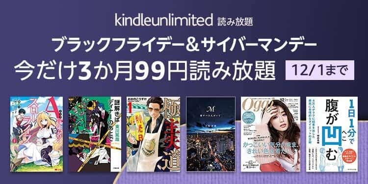 【12/1まで】Kindle Unlimited 3ヶ月99円キャンペーン