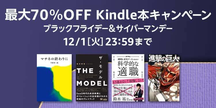 最大70%OFF!Kindle本キャンペーン