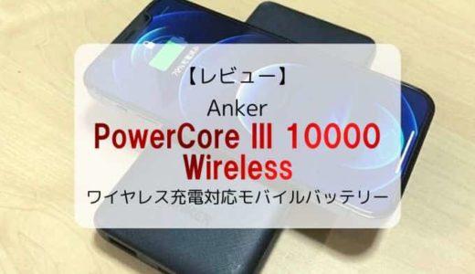 【レビュー/レポ】Anker PowerCore III 10000 Wireless/ワイヤレス充電対応モバイルバッテリー