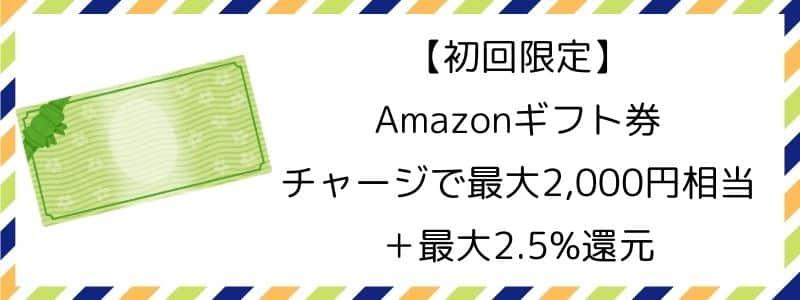 【終了日未定】初回限定!ギフト券チャージで最大2,000円相当+2.5%還元
